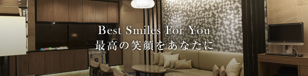 Best Smiles For You 最高の笑顔をあなたに