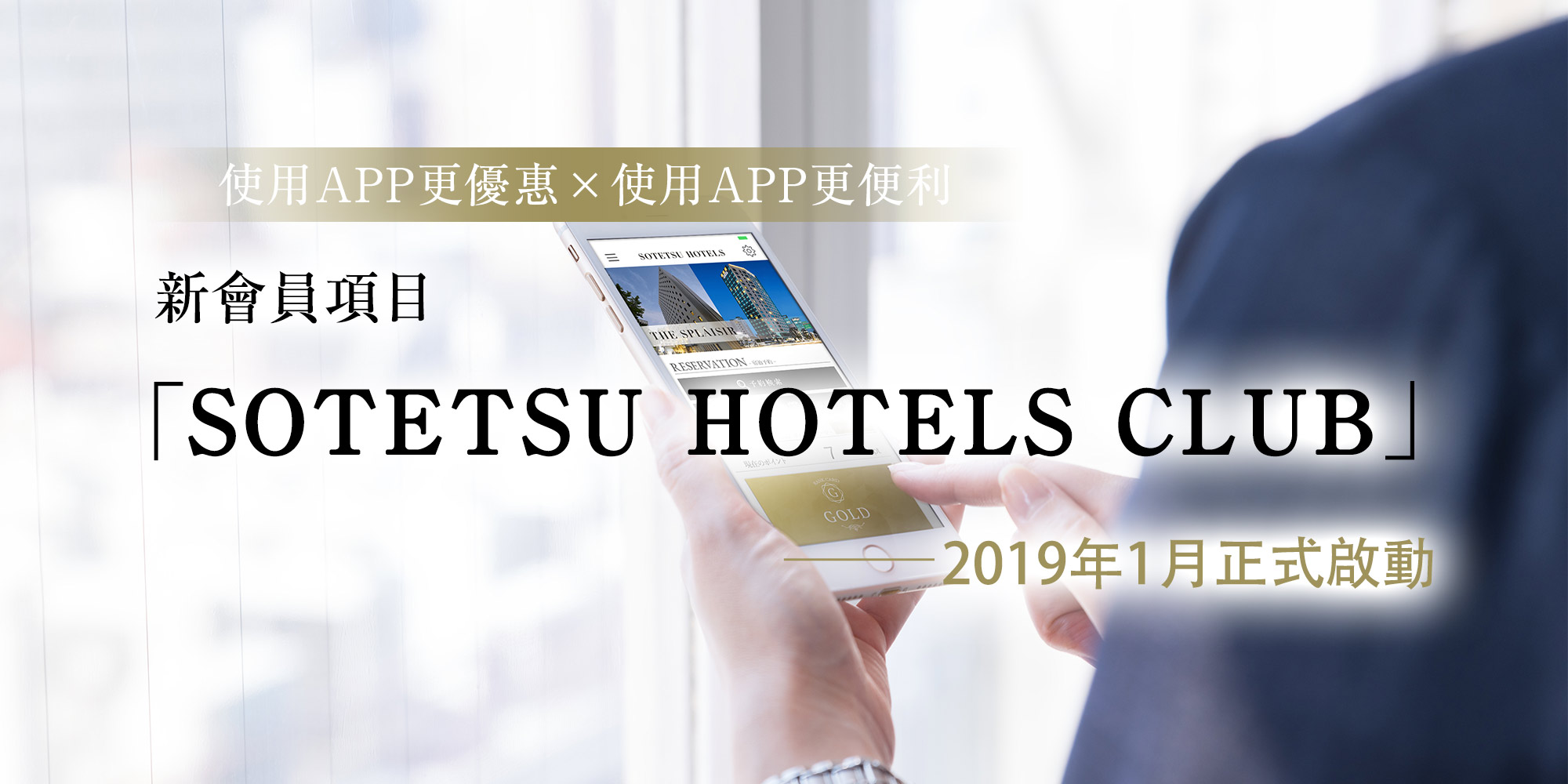 FRESA CLUB將變更為新會員計畫「SOTETSU HOTELS CLUB」。